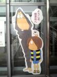 鬼太郎とねずみ男がお出迎え(笑)