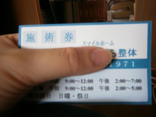 P6080178_convert_20110609150248.jpg