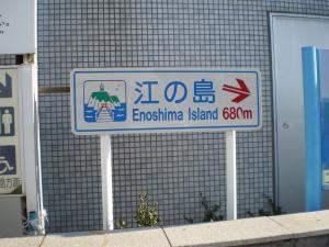 江の島表示