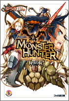 monsterhunter.jpg