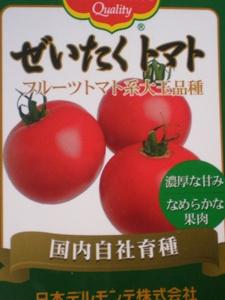 トマトのラベル