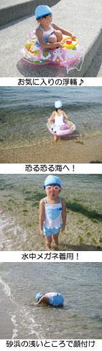 海水浴の様子