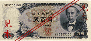 gohyaku1.jpg