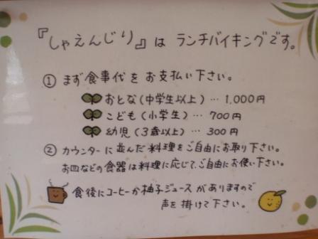 1.15りんりん移動4