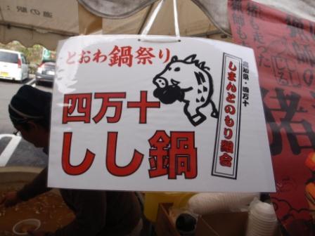 1.22鍋祭り6