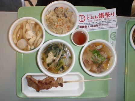 1.22鍋祭り11