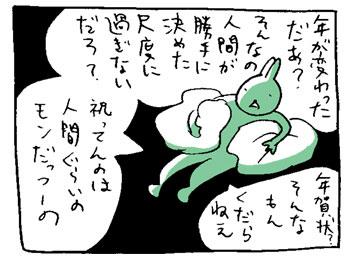 shogatsukirai.jpg