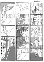 yasumi1.jpg