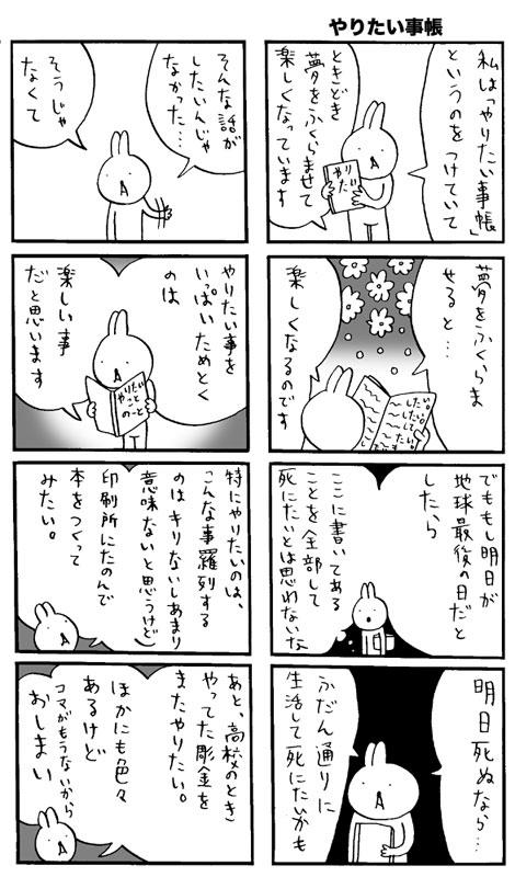 yokubou.jpg