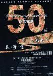 50周年記念花展11月20日(日)
