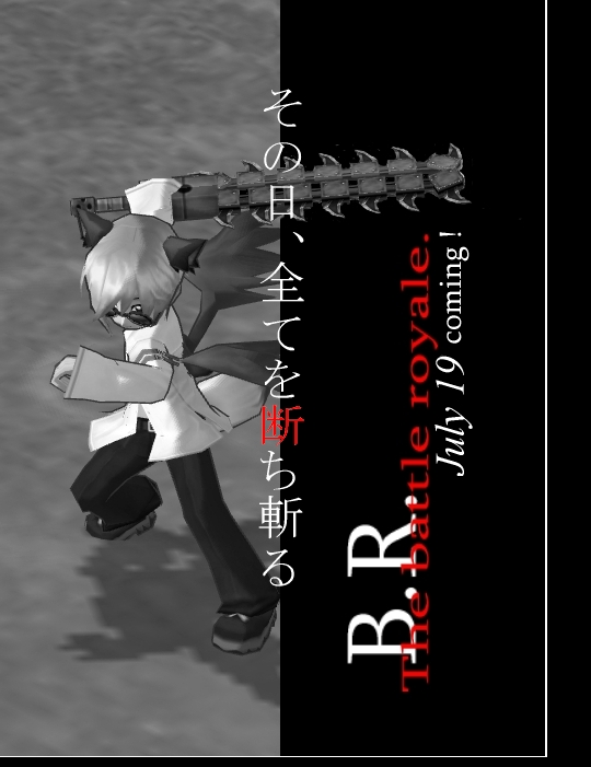『BR-剣士編-』2007/7/4