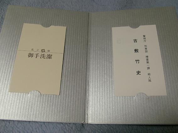 島田名刺2