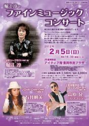 堀江淳のファインミュージックコンサート
