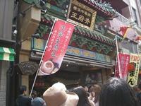 3 中華街3