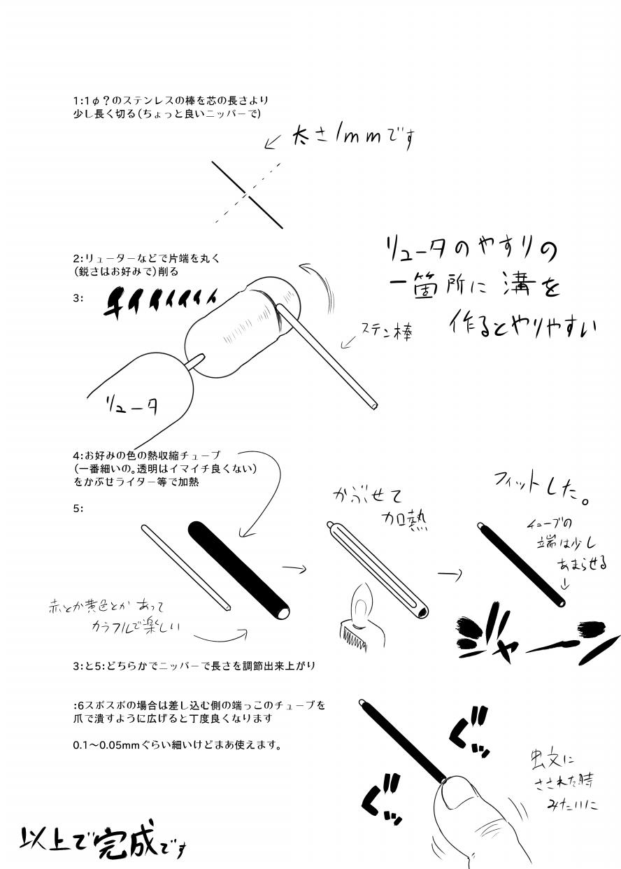 ステン芯02