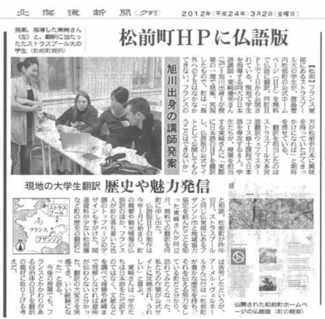北海道新聞3月2日付け