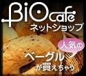 BiOcafe ネットショップ