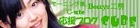 モーニング娘。Berryz工房、℃-ute 応援ブログ      CUBE - キューブ -