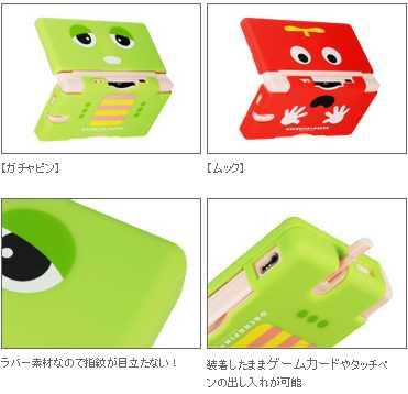 ガチャピン×ムック カスタムジャケット (DS Lite専用)- 商品詳細_1196688755041