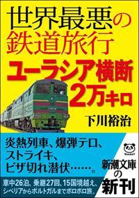 shimokawa3_urasia.jpg