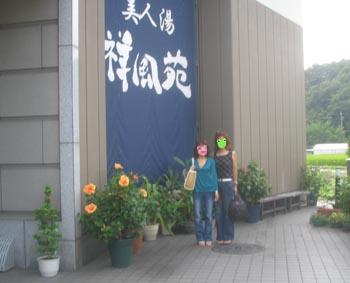 002007.9.2fumito.jpg