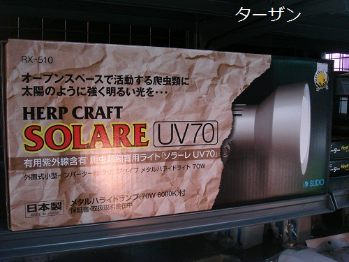 ソラーレUV70