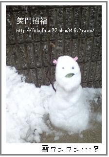 雪ダルマならぬ・・・