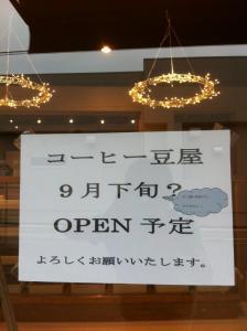 オープン告知 (598x800)