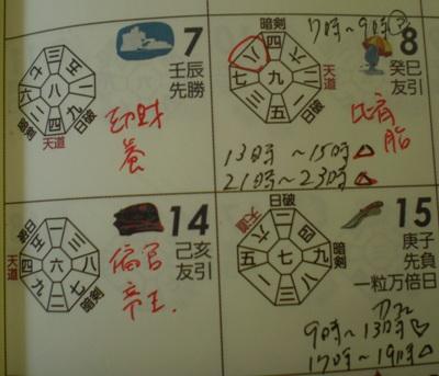 キラキラ手帳十かん