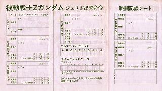 戦闘記録シート