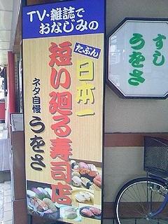 たぶん日本一短い回るすし店