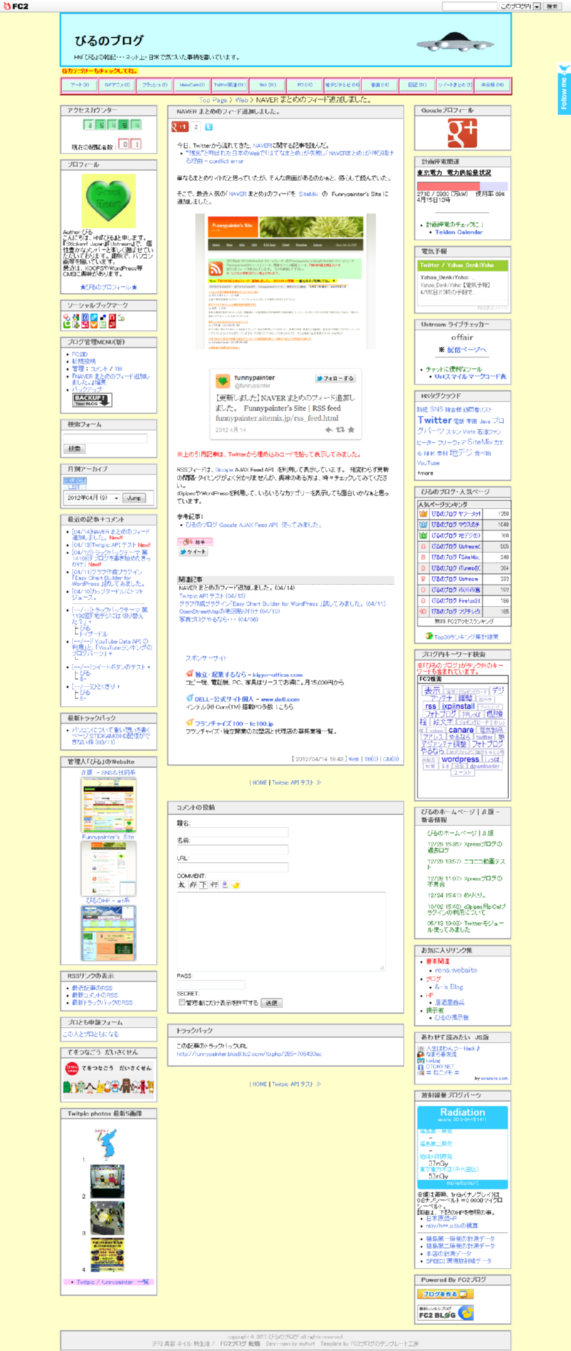 びるのブログ ページ全体スクリーンショット