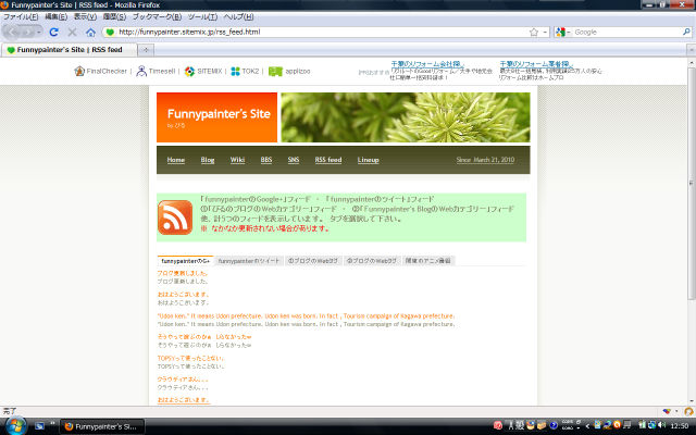RSS Feed スクリーンショット