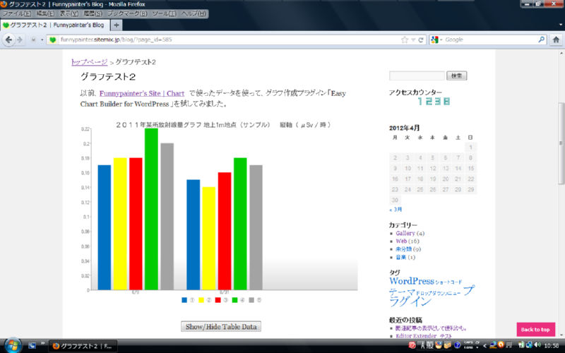 グラフテスト2 スクリーンショット