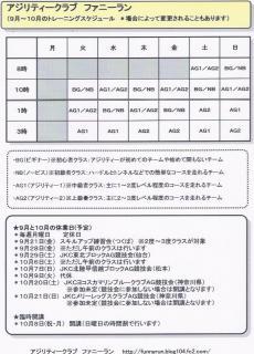 9月から10月のトレーニングスケジュール