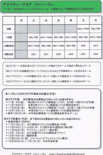 11月~12月のトレーニングスケジュール