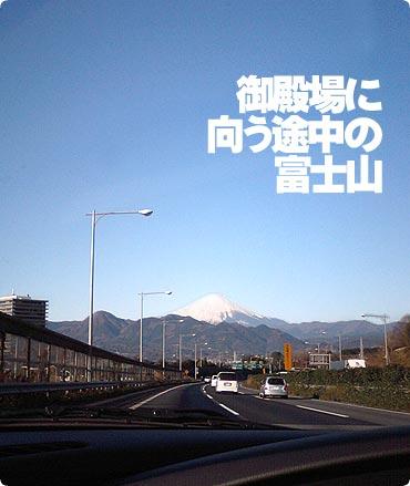 2008fuji.jpg