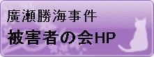 20120130105538654廣瀬バナー