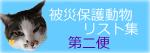 list_dai2binリスト2