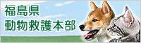 fukushima_banner福島救済