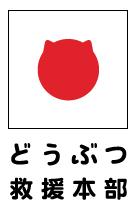 DOUBUTUHONBU_logoA動物本部