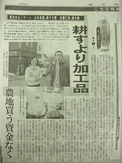 山本新聞記事