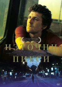 ソフィアの夜明けと言う映画