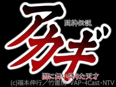 akagi_logo.png