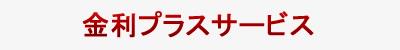 plus_2.jpg