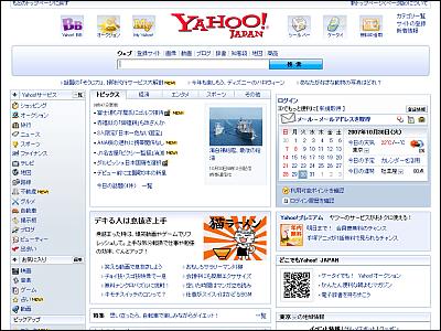 yahoo_japan_newtop0.png