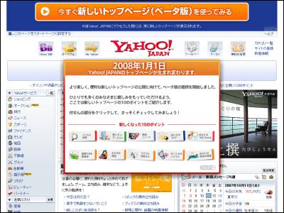 yahoo_japan_newtop1_m.png