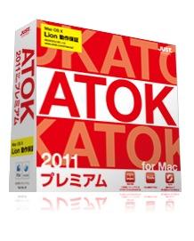 ATOK 2011