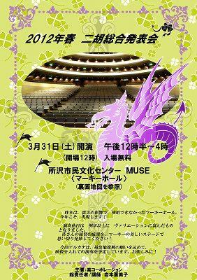 2012.3.31 二胡総合発表会フライヤーおもて2
