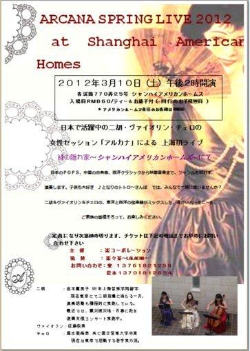 2012.3.10 アルカナ上海ライブ
